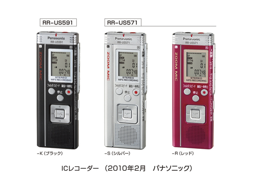 Panasonic_RR_US5